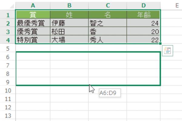 Excelで表を移動またはコピーする3つの方法