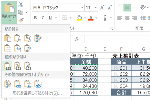 Excelでセルの数式でなく計算結果をコピーする方法