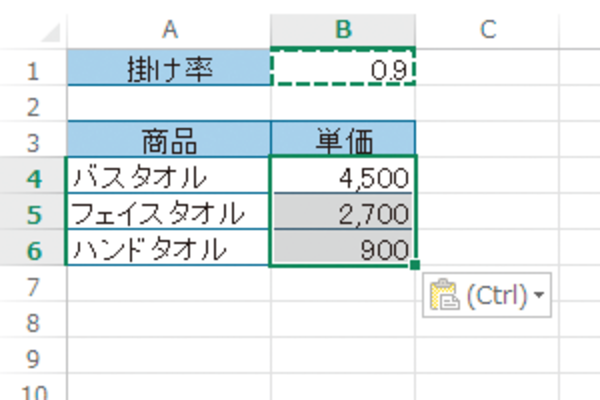 Excelで複数の数値に同じ計算式を貼り付けて「まとめて1割引」にする方法