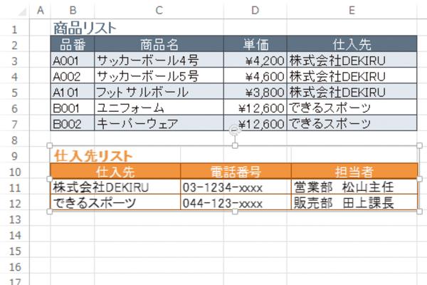 Excelのセルを画像としてコピーし、ほかの部分に貼り付ける方法