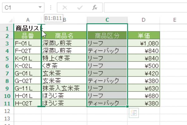 Excelで1列を丸ごと別の列の間に移動/コピーする方法