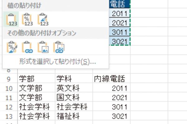 Excelの「貼り付けプレビュー」機能とは
