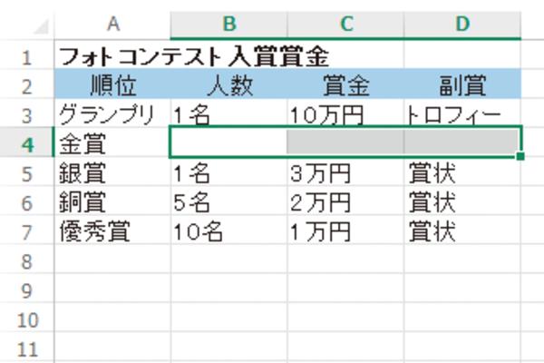 Excelで表の自由な位置にセルを追加する方法