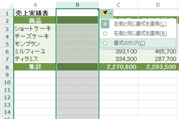 Excelの表に、書式を引き継がずに行や列を挿入する方法