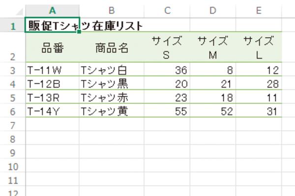 Excelで行の高さや列の幅を変更する方法