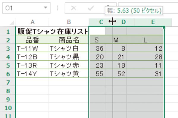 Excelで複数の行の高さや列の幅をそろえる方法