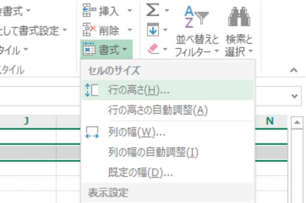 Excelで行の高さや列の幅を数値で指定する方法