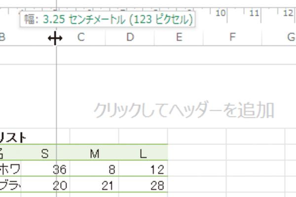Excelで行の高さや列の幅をセンチメートル単位で指定する方法
