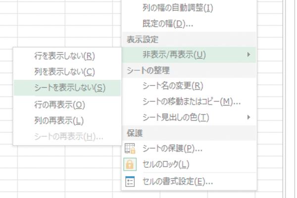 Excelで特定のワークシートを非表示にする方法