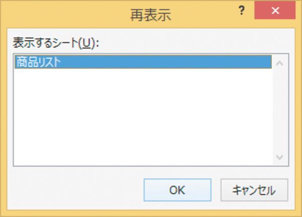 Excelで非表示にしたワークシートを再表示する方法