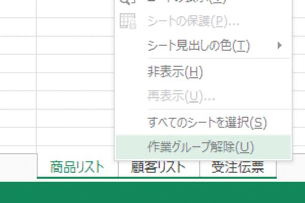 Excelでワークシートのグループ化を解除する方法