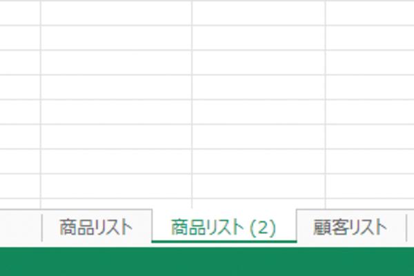Excelのワークシートをブック内でコピーする方法