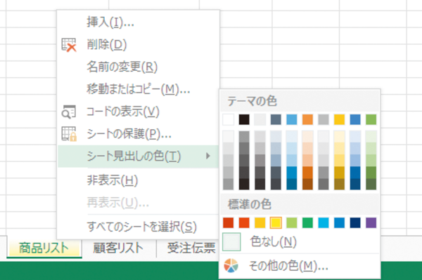 Excelのシート見出しに色を付けて分かりやすく区別する方法