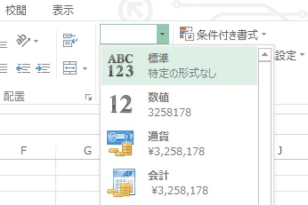 Excelで数値から通貨記号やパーセントをはずす方法