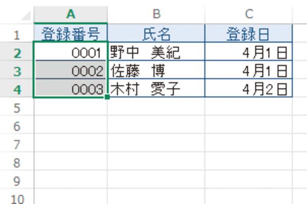 Excelで数値を「0001」のように指定のけた数で表示する方法