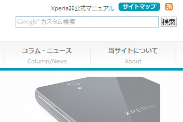 Googleのカスタム検索エンジンにAdSense(アドセンス)の広告を表示する方法