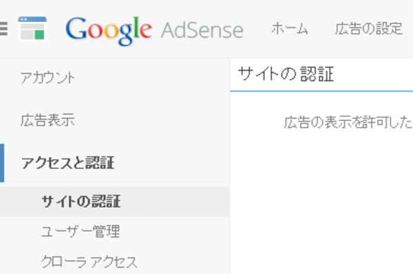 AdSense(アドセンス)で覚えのない大量クリックに気付いたら? 申請フォームやサイトの認証機能を使うには