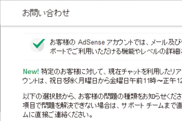 収益が上がれば個別相談も。AdSense(アドセンス)の公式サポートを利用してみよう