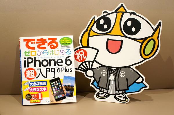 【新刊案内】NTTドコモ、au、すべてのキャリアで使えるいちばんやさしいiPhone 6/6 Plusの解説書!