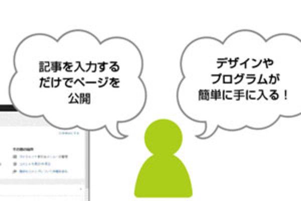 サイト制作・運営に必要なツール「CMS」の役割を理解する