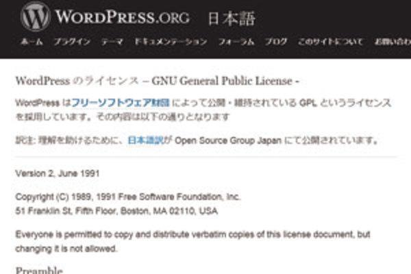「WordPress」とは? 特徴と人気の理由を理解する