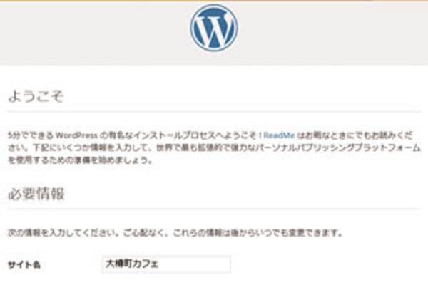 WordPressのインストール(5)「さくらのレンタルサーバ」の「クイックインストール」の利用