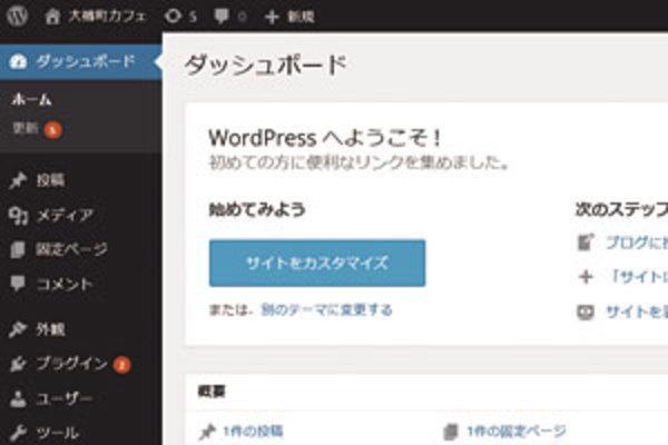 WordPressの管理画面の構成と基本操作