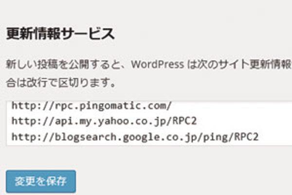 新しい記事を検索エンジンに知らせる「更新通知」を設定してSEOに有利にする