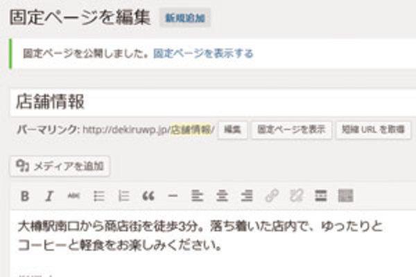 会社概要や店舗情報のページは「固定ページ」で作る