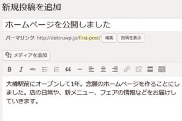 固定ページとの使い分けを意識して「投稿」の記事を作成する