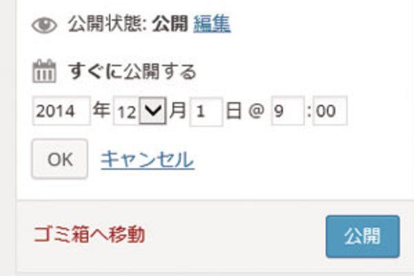 WordPressの「予約投稿」であらかじめ投稿日時を指定する