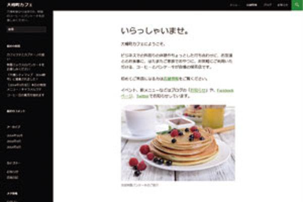 WordPressの「固定フロントページ」でトップページ用のコンテンツを作る