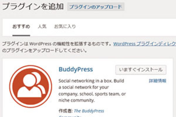 WordPressのプラグインを公式ディレクトリからダウンロードする