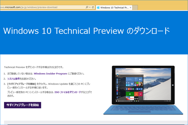 Windows 10 Technical Previewをインストールする