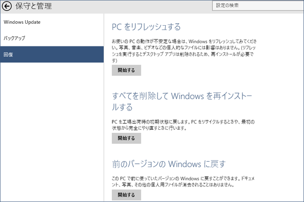 Windows 10 Technical Previewをアンインストールする
