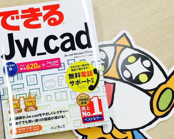 【新刊案内】できるシリーズから「Jw_cad」の入門書が登場!