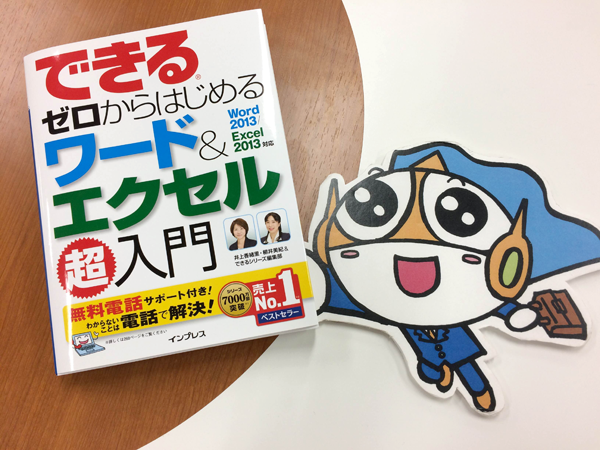 【新刊案内】ワードとエクセルの一番やさしい入門書!
