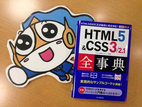 【新刊案内】Web制作の強い味方。HTML5&CSS3/2.1 全事典!