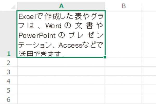 Excelでセル内の文章の行末をそろえる方法