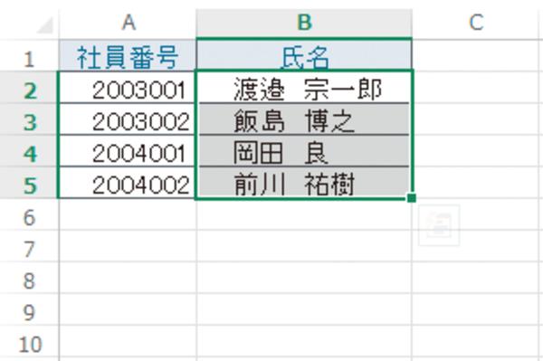 Excelでセル内のインデントを増やして1文字分の字下げをする方法