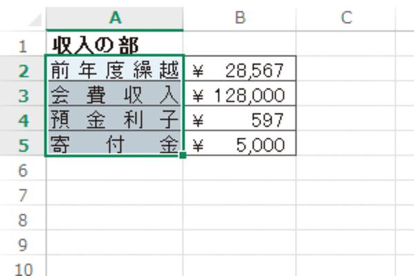 Excelでセル内に文字を均等に配置する方法