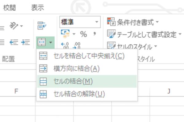 セルの結合時にデータを中央に配置したくないときは