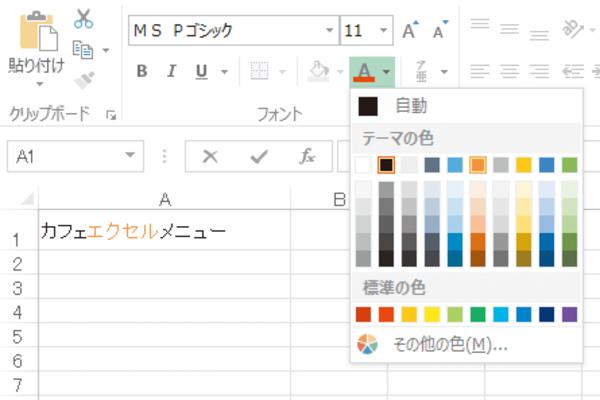 Excelでセル内の文字の一部だけ色を変える方法