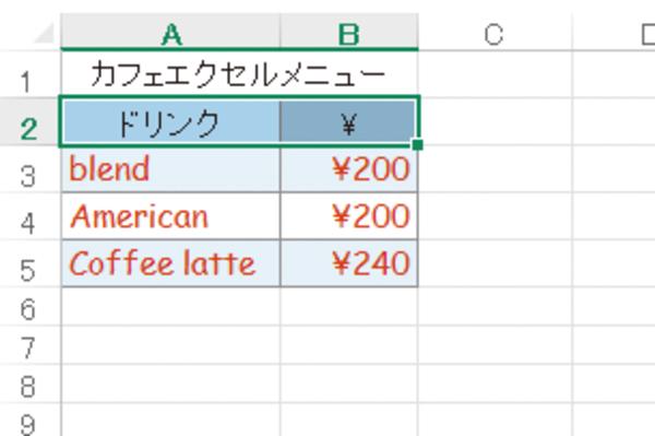 Excelでセル内のフォントに設定したスタイルをすべて解除する方法
