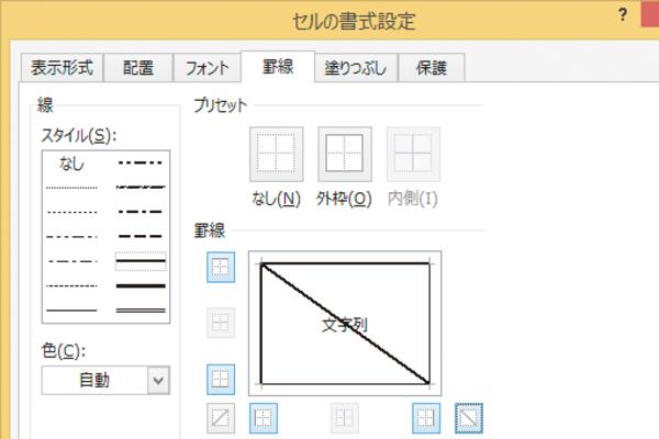 Excelでセルに斜線を引く方法