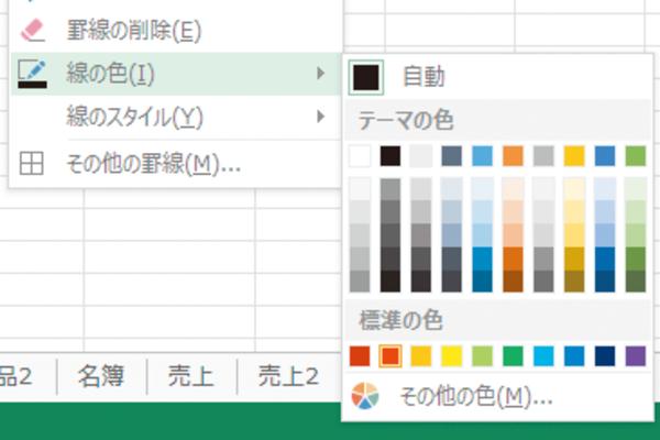 Excelでシート上やセル内に色付きの罫線を引く方法