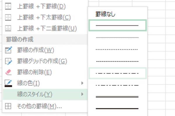 Excelのシート上やセル内にいろいろな種類の罫線を引く方法