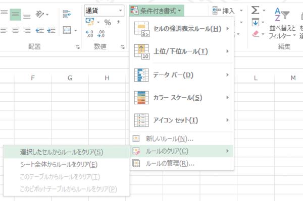 Excelで条件付き書式を解除する方法