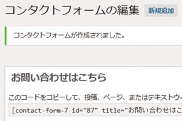 WordPress「Search Regex」プラグインの使い方:正規表現を利用した一括編集を行う