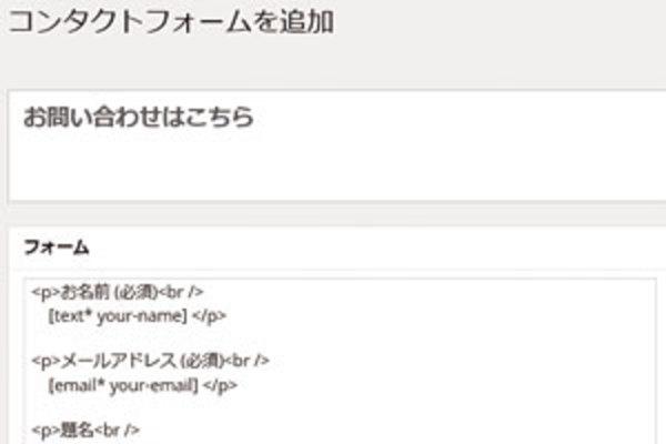 WordPress「Contact Form 7」プラグインの使い方:サイトに問い合わせフォームを作る